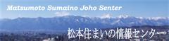 松本市 不動産売買と賃貸情報は松本住まいの情報センター